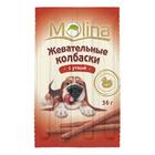 Molina 36 гр./Молина Жевательные колбаски для собак с уткой