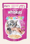 Whiskas 85 гр./Вискас консервы в фольге для котят Рагу с телятиной в кремовом соус