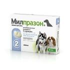 Милпразон для собак и щенков до 5 кг