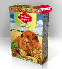 Родные корма 400 гр./ Корм для морских свинок с овощами
