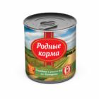 Родные Корма 525 гр./Консервы для собак  говядина с рисом азу по-Татарски