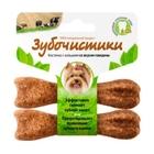 Зубочистки 2*18 гр./Косточка для собак мелких пород с кальцием и говядиной