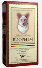 Биоритм//витамины для кошек со вкусом печени 48 таблеток