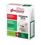 Фармавит NEO 60 таб./ Витамины для кошек Совершенство шерсти