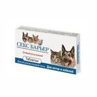 Секс Барьер//таблетки для котов и кобелей 10 табл.