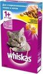 Whiskas 350 гр./Вискас сухой корм для  стерилизованных кошек, с курицей