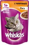 Whiskas 85 гр./Вискас консервы в фольге для кошек Рагу с телятиной
