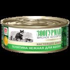 Зоогурман 100 гр./Консервы мясное ассорти для котят Телятина нежная
