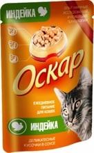 Оскар//консервы в фольге для кошек Кусочки в соусе Индейка 100 г