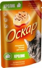 Оскар//консервы в фольге для кошек Кусочки в соусе Кролик 100 г