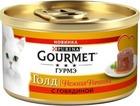 Gourmet Gold 85 гр./Гурме Голд Нежные начинка говядина