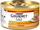 Gourmet Gold 85 гр./Гурме Голд консервы для кошек Нежные начинка лосось