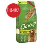 Оскар 12 кг./Сухой корм для взрослых собак с ягненком с рисом