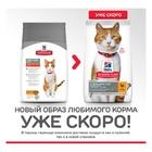 Hills Science Plan 1,5 кг./Хиллс сухой корм для стерилизованных кошек до 7 лет Курица