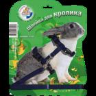 Зооник/Шлейка стропа д/кроликов на блистере (+поводок 1,5 м)/13016