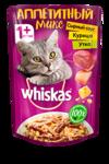Whiskas 85 гр./Вискас консервы в фольге для кошек сырный соус, курица, утка