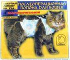 Попона д/кошек 3-8кг послеоперационная на завязках малая, обхват груди 31см/Талисмет/