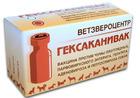 Гексаканивак//вакцина для собак и щенков 1 доза