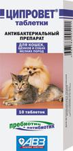 Ципровет//для кошек, щенков и собак мелких пород 10 таб.