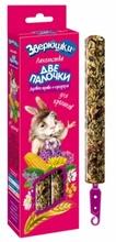 Зверюшки Две палочки/Лакомство для кроликов