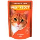 ProXвост 85 гр./ПроХвост консервы для кошек  с печенью в соусе
