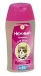 АгроВетЗащита 180 мл./Шампунь Нежный для котят