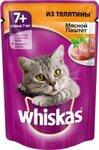 Whiskas 85 гр./Вискас консервы в фольге для кошек старше 7 лет Мясной паштет из телятины