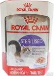 Royal Canin Sterilised 4+1*85 гр./Роял канин консервы в фольге для стерилизованных кошек в желе