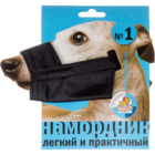 Зооник/Намордник матерчатый №1 (на блистере)  12210-1