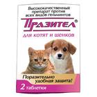 Празител/Таблетки для котят и щенков 2 таб.