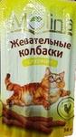 Molina//Молина колбаски для кошек 100% с курицей 36 г