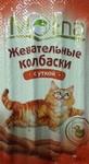 Molina//Молина колбаски для кошек 100% с уткой 36 г
