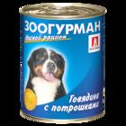 Зоогурман 350 гр./Консервы для собак Мясной рацион говядина с потрошками
