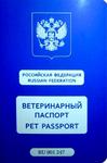 Ветпаспорт ф А-6+обложка