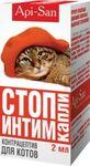 Стоп-интим//капли для котов 2 мл