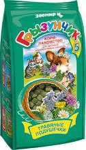 Грызунчик 5  280 гр./Травяные подушечки Корм-лакомство для кроликов и декоративных грызунов