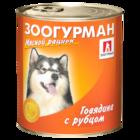 Зоогурман 750 гр./Консервы для собак Мясной рацион говядина с рубцом