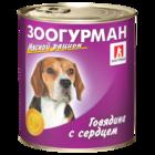 Зоогурман 750 гр./Консервы для собак Мясной рацион говядина с сердцем