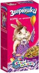 Зверюшки 450 гр./ Корм для кроликов