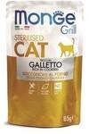 Monge Cat Grill Pouch 85 гр./Монж паучи для стерилизованных кошек итальянская курица