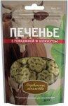 Деревенские лакомства100 гр./ Печенье для собак с говядиной и шпинатом  72504048
