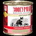 Зоогурман 250 гр./Консервы мясное ассорти для кошек Говядина отборная