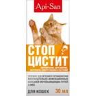 Стоп-цистит//суспензия для кошек 30 мл