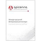 Ветеринарный паспорт  для животных/ Apicenna/
