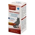 Гепатолюкс таблетки для средних и крупных собак 50таб.30таб./Препарат на натуральной основе для лечения и профилактики заболеваний печени