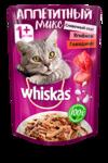 Whiskas 85 гр./Вискас консервы в фольге для кошек сливочный соус, ягнёнок, говядина