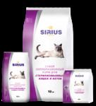 SIRIUS 400 гр./Сириус сухой корм для стерилизованных кошек и котов