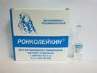Ронколейкин 500 000 МЕ/иммунный препарат для животных (t), 3 ампулы