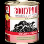 Зоогурман 750 гр./Консервы мясное ассорти Говядина отборная
