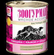 Зоогурман 750 гр./Консервы мясное ассорти Говядина с языком и сердцем